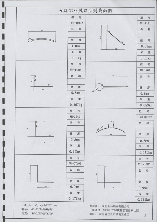 风口系列截面图1