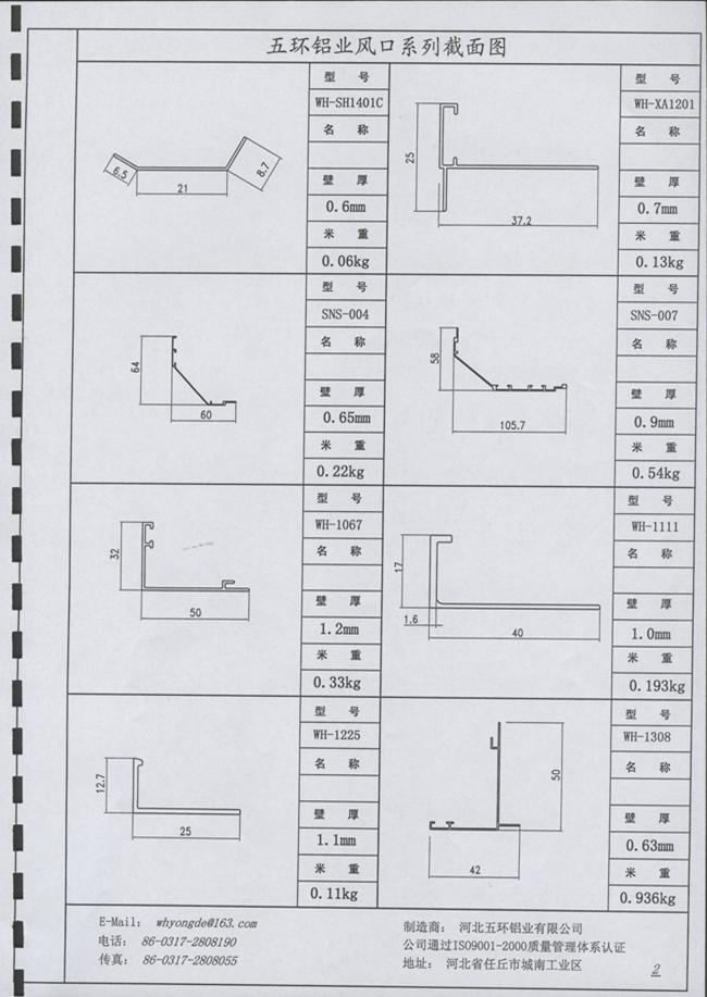 风口系列截面图2