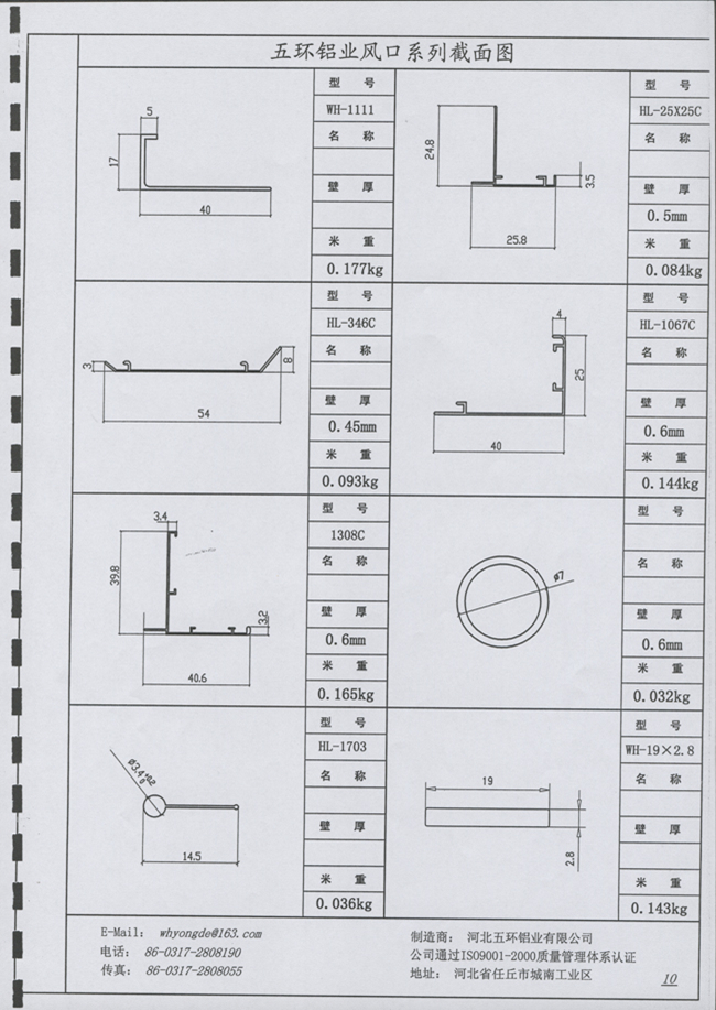 风口系列截面图8