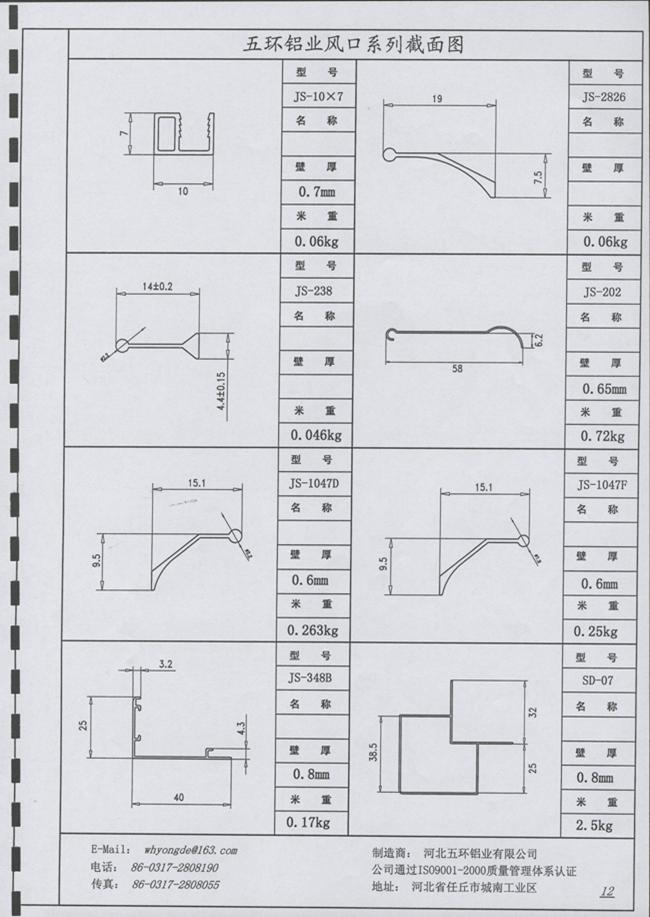 风口系列截面图10