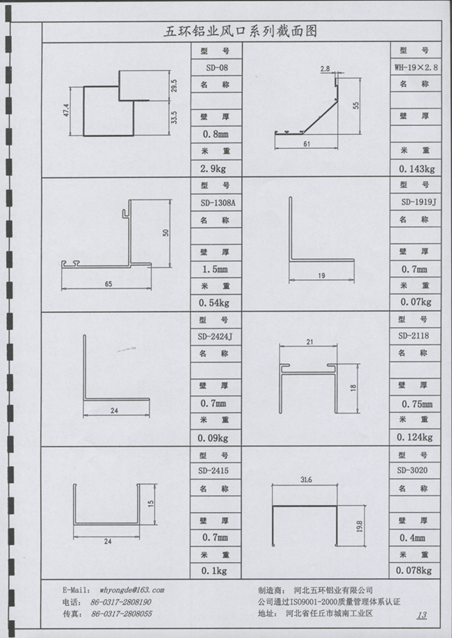风口系列截面图11
