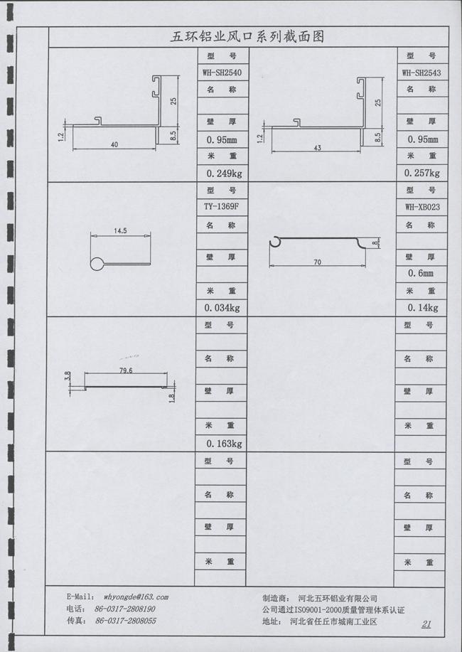 风口系列截面图19